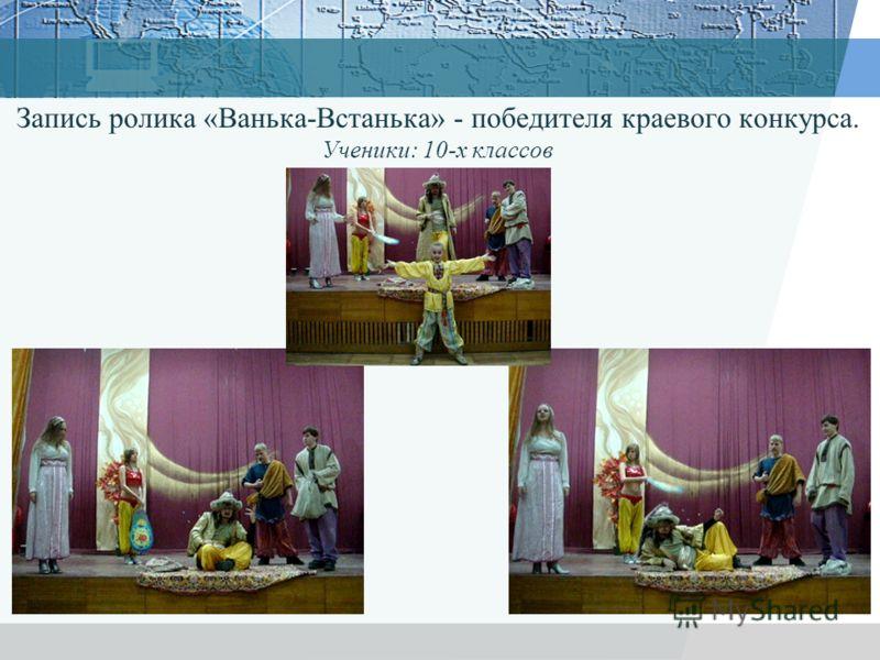 Запись ролика «Ванька-Встанька» - победителя краевого конкурса. Ученики: 10-х классов