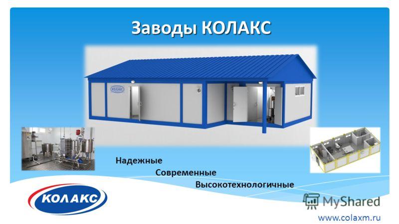 Заводы КОЛАКС www.colaxm.ru Надежные Современные Высокотехнологичные