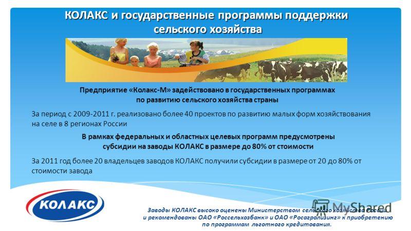 Заводы КОЛАКС высоко оценены Министерством сельского хозяйства России и рекомендованы ОАО «Россельхозбанк» и ОАО «Росагролизинг» к приобретению по программам льготного кредитования. КОЛАКС и государственные программы поддержки сельского хозяйства Пре