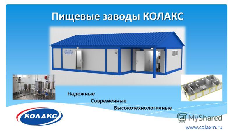 Пищевые заводы КОЛАКС www.colaxm.ru Надежные Современные Высокотехнологичные