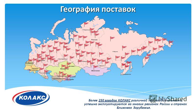 География поставок Более 250 заводов КОЛАКС различной производительности успешно эксплуатируются во многих регионах России и странах Ближнего Зарубежья.