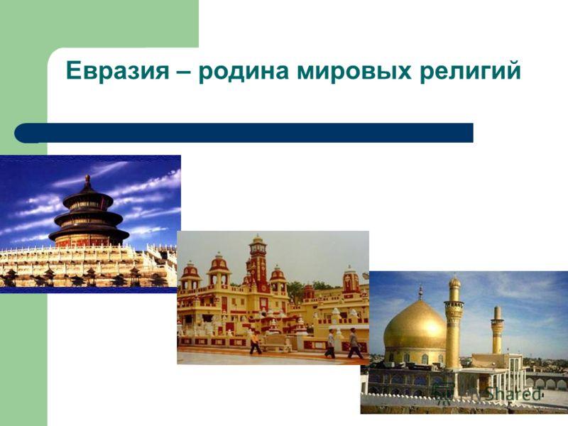 Евразия – родина мировых религий