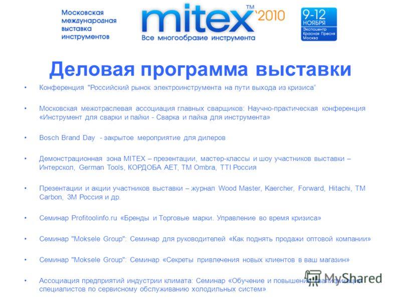 Деловая программа выставки Конференция