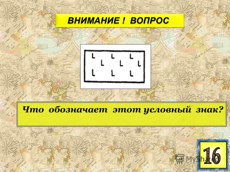 ВНИМАНИЕ ! ВОПРОС ВНИМАНИЕ ! ВОПРОС Что обозначает этот условный знак?