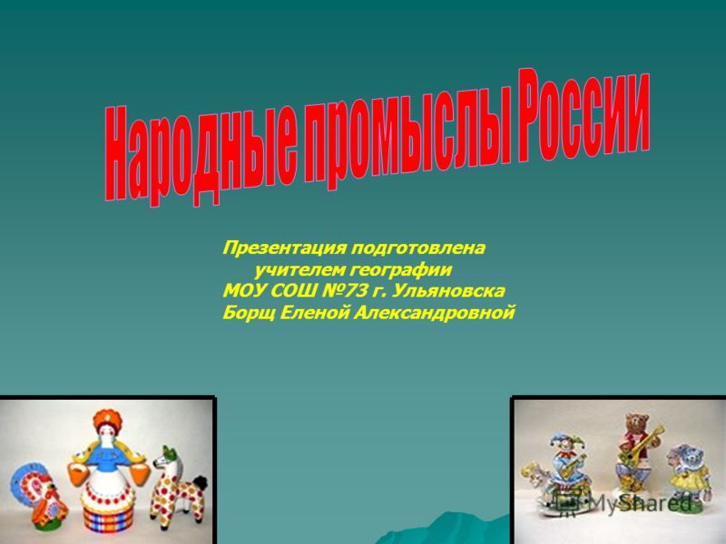 Презентация подготовлена учителем географии МОУ СОШ 73 г. Ульяновска Борщ Еленой Александровной