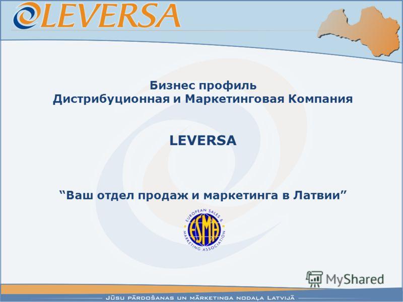 Бизнес профиль Дистрибуционная и Маркетинговая Компания LEVERSA Ваш отдел продаж и маркетинга в Латвии