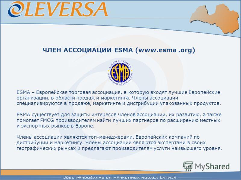 ЧЛЕН АССОЦИАЦИИ ESMA (www.esma.org) ESMA – Европейская торговая ассоциация, в которую входят лучшие Европейские организации, в области продаж и маркетинга. Члены ассоциации специализируются в продаже, маркетинге и дистрибуции упакованных продуктов. E