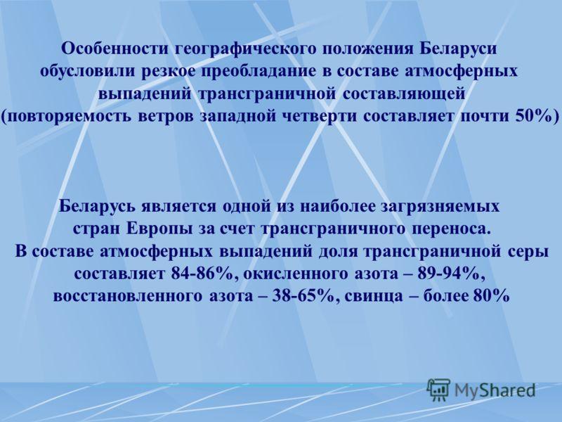 Особенности географического положения Беларуси обусловили резкое преобладание в составе атмосферных выпадений трансграничной составляющей (повторяемость ветров западной четверти составляет почти 50%) Беларусь является одной из наиболее загрязняемых с