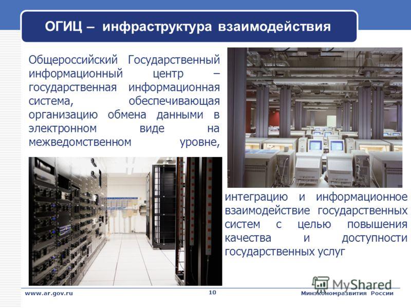 ОГИЦ – инфраструктура взаимодействия Общероссийский Государственный информационный центр – государственная информационная система, обеспечивающая организацию обмена данными в электронном виде на межведомственном уровне, интеграцию и информационное вз