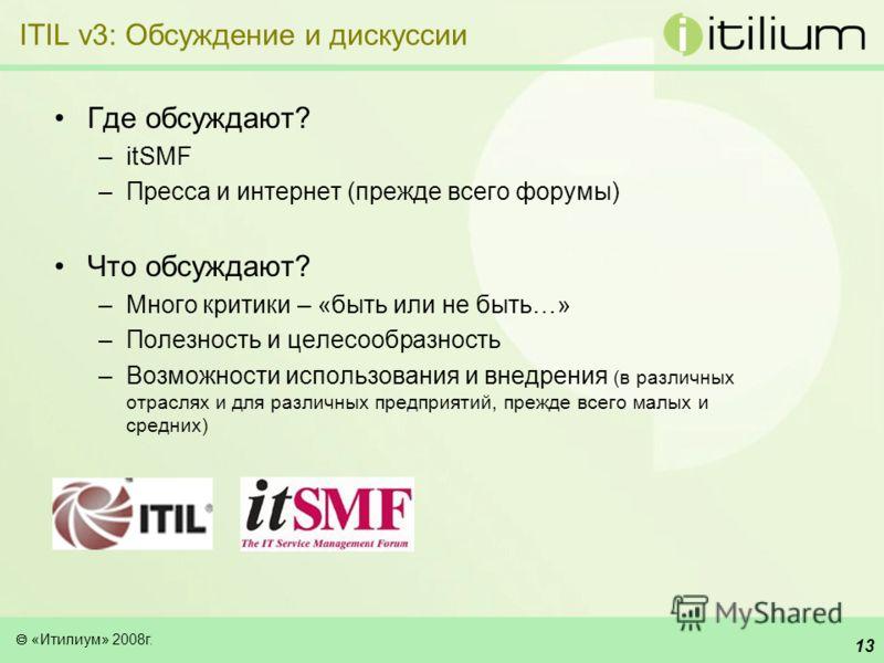 «Итилиум» 2008г. 12 Итилиум v3 – создан для ITIL v3