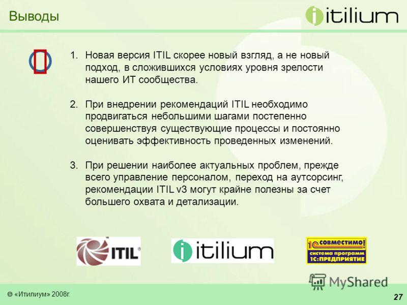 «Итилиум» 2008г. 26 Если Вы не измеряете, Вы не управляете. Если Вы не измеряете, Вы не можете улучшать. Если Вы не измеряете, Вам, вероятно, все равно. Если вы не можете влиять, то не стоит и измерять. Внедряя обязательно измерять? ITIL рекомендует