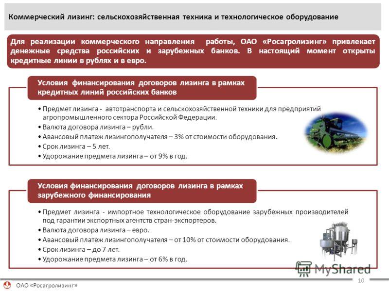 Предмет лизинга - автотранспорта и сельскохозяйственной техники для предприятий агропромышленного сектора Российской Федерации. Валюта договора лизинга – рубли. Авансовый платеж лизингополучателя – 3% от стоимости оборудования. Срок лизинга – 5 лет.