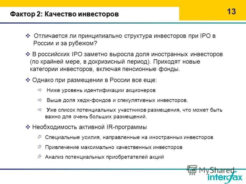 Фактор 2: Качество инвесторов Отличается ли принципиально структура инвесторов при IPO в России и за рубежом? В российских IPO заметно выросла доля иностранных инвесторов (по крайней мере, в докризисный период). Приходят новые категории инвесторов, в