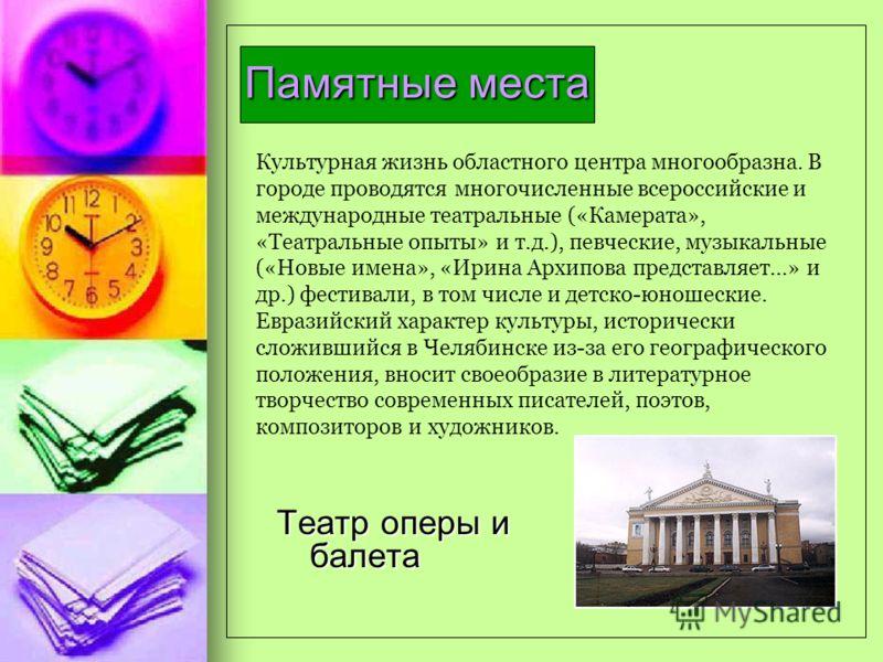 Памятные места Театр оперы и балета Культурная жизнь областного центра многообразна. В городе проводятся многочисленные всероссийские и международные театральные («Камерата», «Театральные опыты» и т.д.), певческие, музыкальные («Новые имена», «Ирина