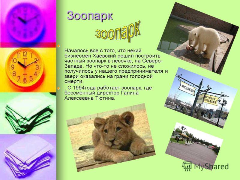 Зоопарк Началось все с того, что некий бизнесмен Хаевский решил построить частный зоопарк в лесочке, на Северо- Западе. Но что-то не сложилось, не получилось у нашего предпринимателя и звери оказались на грани голодной смерти. Началось все с того, чт