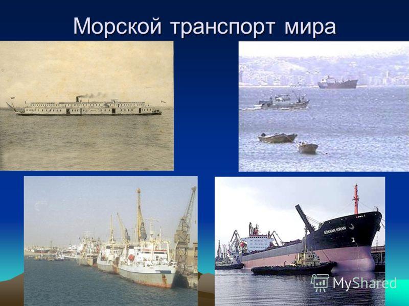 Морской транспорт мира