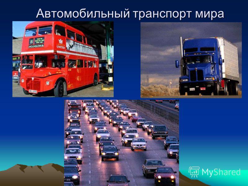 Автомобильный транспорт мира