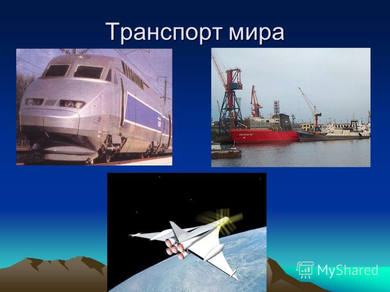 Транспорт мира