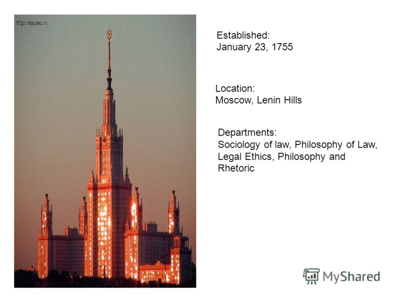 Established: January 23, 1755 Location: Moscow, Lenin Hills Departments: Sociology of law, Philosophy of Law, Legal Ethics, Philosophy and Rhetoric