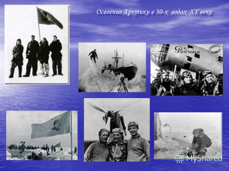 Освоение Арктики в 30-х годах XX века