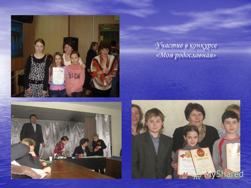 Участие в конкурсе «Моя родословная» Участие в конкурсе «Моя родословная»