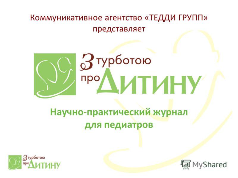 Коммуникативное агентство «ТЕДДИ ГРУПП» представляет Научно-практический журнал для педиатров