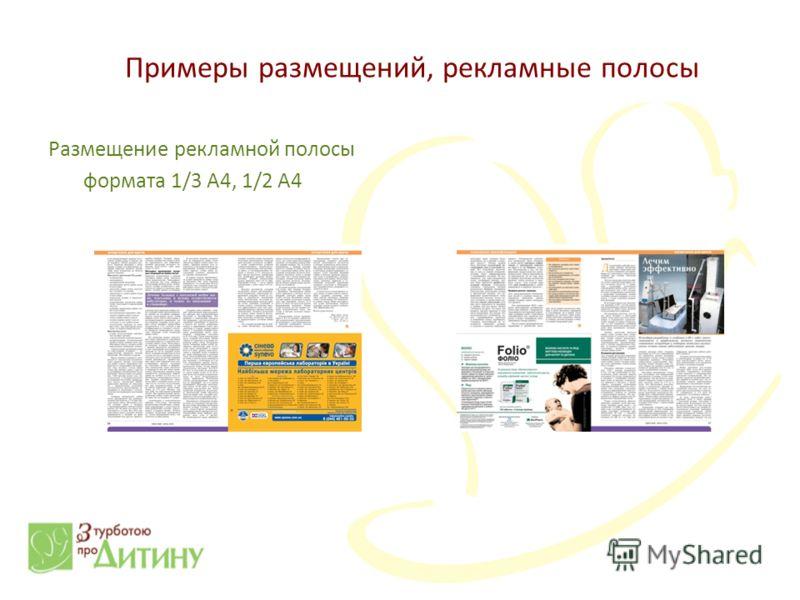 Примеры размещений, рекламные полосы Размещение рекламной полосы формата 1/3 А4, 1/2 А4