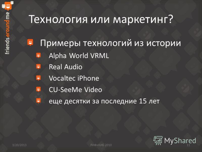 Технология или маркетинг? Примеры технологий из истории Alpha World VRML Real Audio Vocaltec iPhone CU-SeeMe Video еще десятки за последние 15 лет 3/20/2013РИФ+КИБ 201011
