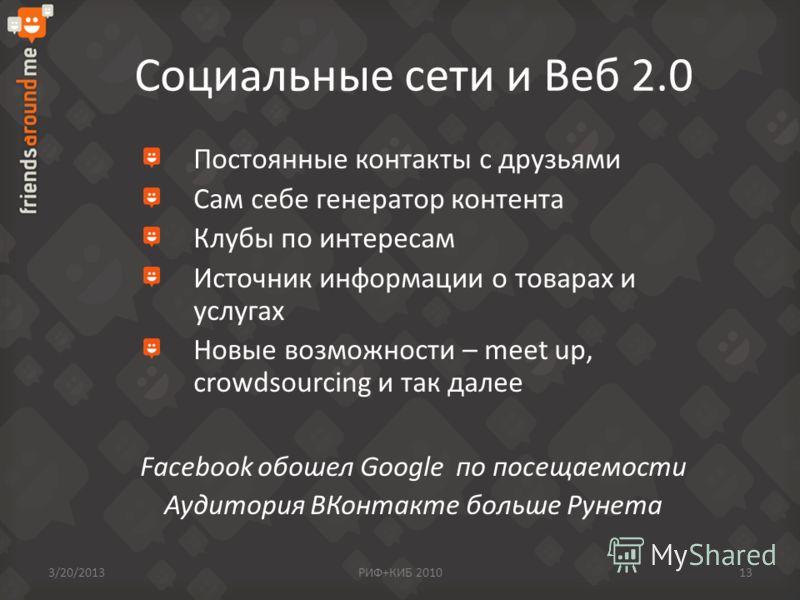 Социальные сети и Веб 2.0 Постоянные контакты с друзьями Сам себе генератор контента Клубы по интересам Источник информации о товарах и услугах Новые возможности – meet up, crowdsourcing и так далее Facebook обошел Google по посещаемости Аудитория ВК