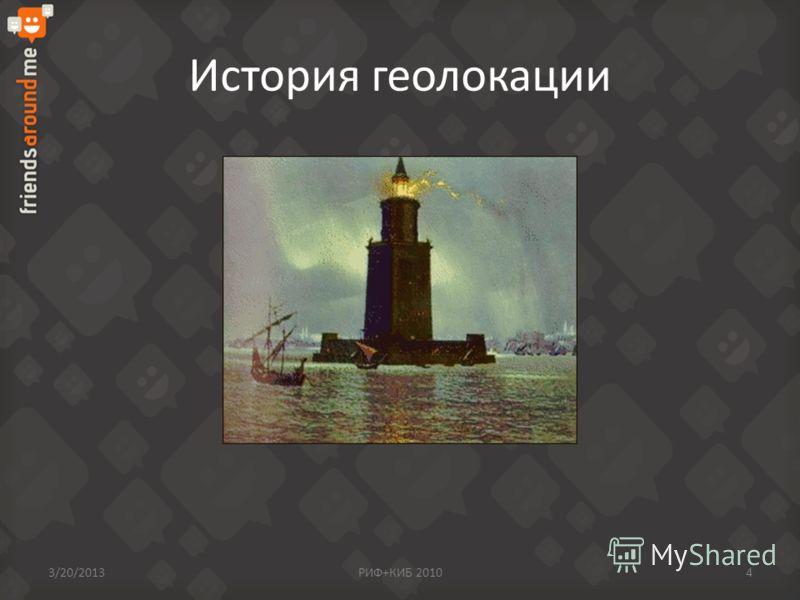 3/20/2013РИФ+КИБ 20104 История геолокации