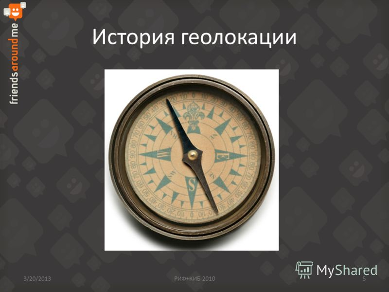 3/20/2013РИФ+КИБ 20105 История геолокации