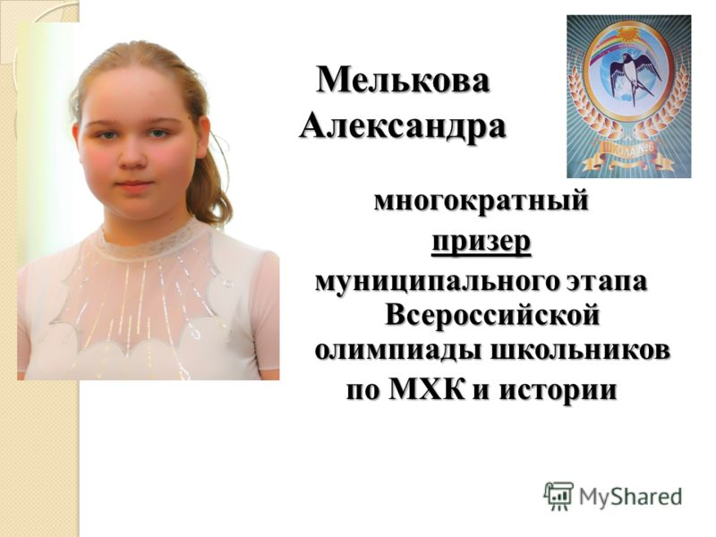 Мелькова Александра многократныйпризер муниципального этапа Всероссийской олимпиады школьников по МХК и истории