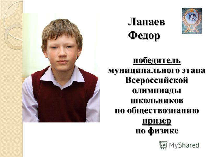 Лапаев Федор победитель муниципального этапа Всероссийской олимпиады школьников по обществознанию призер по физике