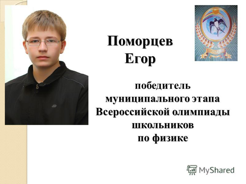 Поморцев Егор Поморцев Егор победитель муниципального этапа Всероссийской олимпиады школьников по физике
