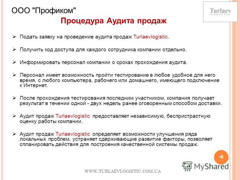 WWW. TURLAEVLOGISTIC. COM. UA 6 ООО