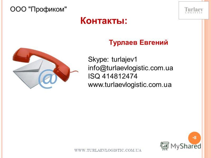 WWW. TURLAEVLOGISTIC. COM. UA 8 Контакты: ООО Профиком Турлаев Евгений Skype: turlajev1 info@turlaevlogistic.com.ua ISQ 414812474 www.turlaevlogistic.com.ua