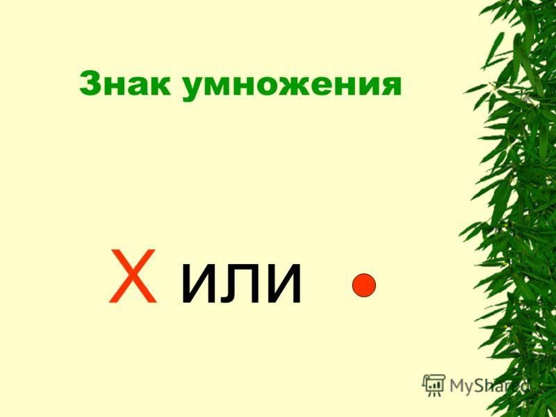 Знак умножения Х или