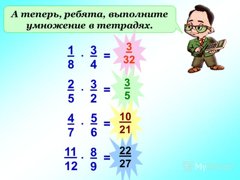 А теперь, ребята, выполните умножение в тетрадях. 1818 3434. 2525 3232. 4747 5656. 11 12 8989. = = = = 3 32 3535 10 21 22 27