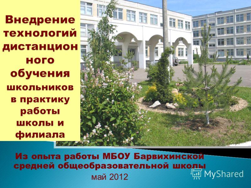 Из опыта работы МБОУ Барвихинской средней общеобразовательной школы май 2012