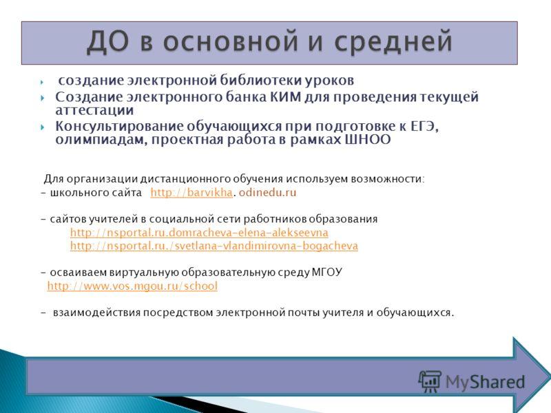 создание электронной библиотеки уроков Создание электронного банка КИМ для проведения текущей аттестации Консультирование обучающихся при подготовке к ЕГЭ, олимпиадам, проектная работа в рамках ШНОО Для организации дистанционного обучения используем