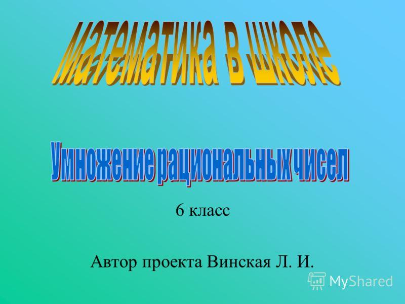 6 класс Автор проекта Винская Л. И.
