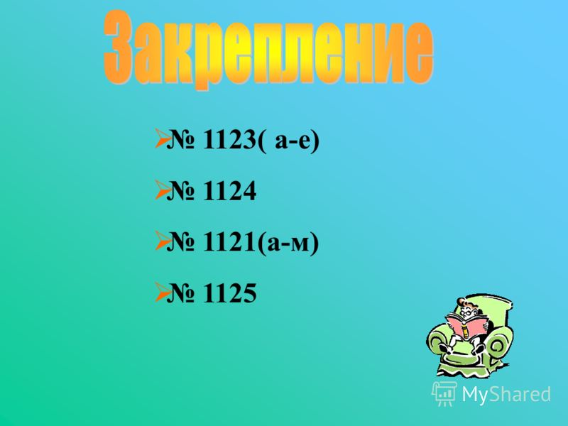 1123( а-е) 1124 1121(а-м) 1125
