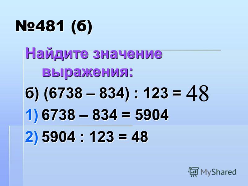 Кроссворд. По горизонтали: 1.Геометрическая фигура: 2.Символ, с помощью которого обозначают натуральные числа. 3.Инструмент для проведения отрезков. 4.Результат сложения. 5.Результат деления. Л Ц Л С Ч М По вертикали: 6) Знак одного из действий. А В