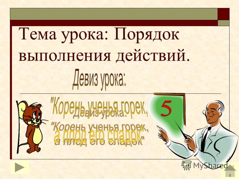 Дома: 524 (д,е) 527 (а) 524 (д,е) 527 (а)