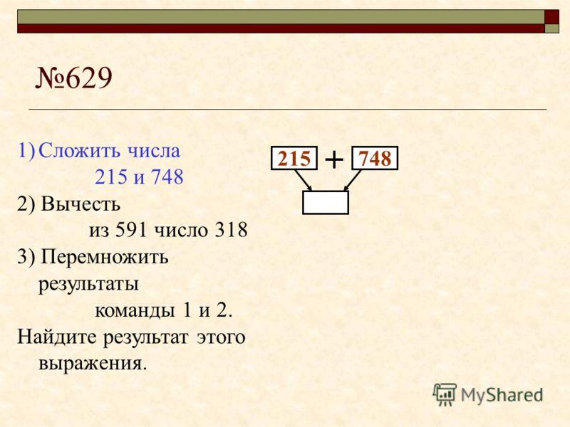 Найдите значение выражения: а) 48 – 29 + 37 – 19 = 37 б) 156 + 228 – 193 – 66 = 125 в) 39 · 45 : 65 · 2 = 54 ж) 315 : (162 + 12 · 24 – 11 · 39) + 558 : 31 з) (24 · 7 – 377 : 29) · (2378 : 58 – 38) 627 (а, б, в, г, ж, з)