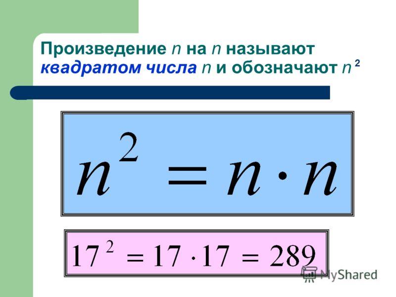 НАПРИМЕР: 3 · 3 · 3 · 3 = 3 = 81 5 · 5 · 5 = 5 = 125 2 · 2 · 2 · 2 · 2 · 2 · 2 · 2 = 2 = 512 3 4 8