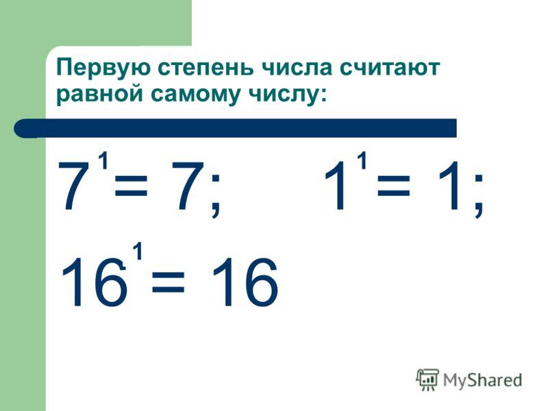 Таблица кубов первых 10 натуральных чисел. n12345678910 n 1827641252163435127291000 3