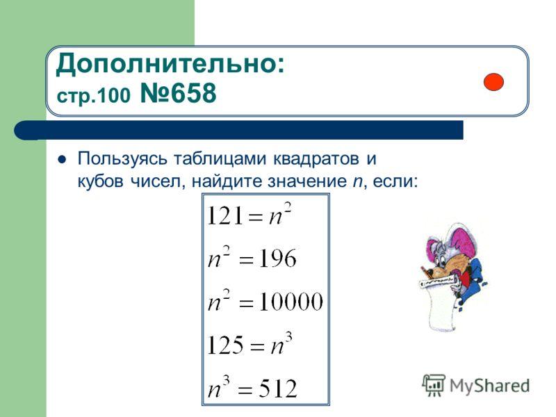 Вопросы: 1. Что такое квадрат числа? 2. Что такое куб числа? 3. Назовите основание и показатель степени: