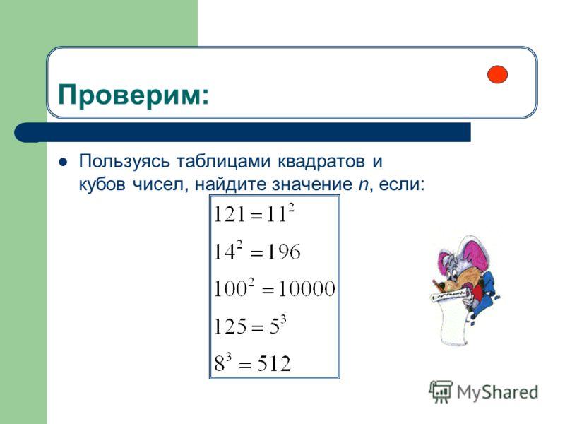 Дополнительно: стр.100 658 Пользуясь таблицами квадратов и кубов чисел, найдите значение n, если: