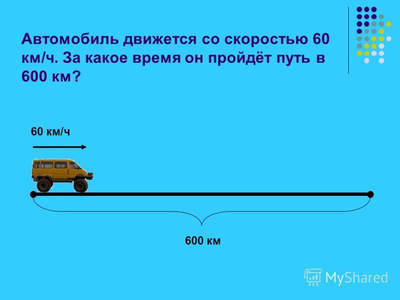 Решение: Сколько километров проедет танк? - Надо его скорость умножить на время пути. Найти произведение 15 и 4 Получаем, что путь пройденный 60 километров.